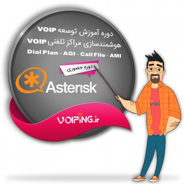 دوره حضوری توسعه و برنامه نویسی VOIP